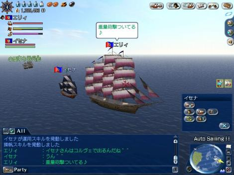 海戦海域へ