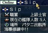 Sipさんがパタニに!!!!