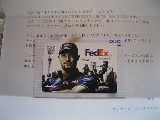 20071031_Fedexquocard_002.jpg