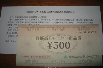 20071122syutokou.jpg