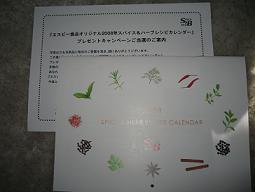 20071224_resipikarenda_001.jpg