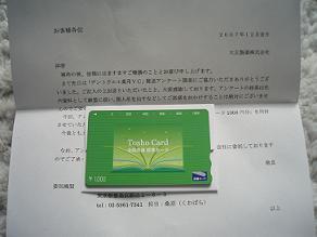 20071224_taisyotosyo.jpg