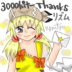 3000hit感謝絵 捺城 071223