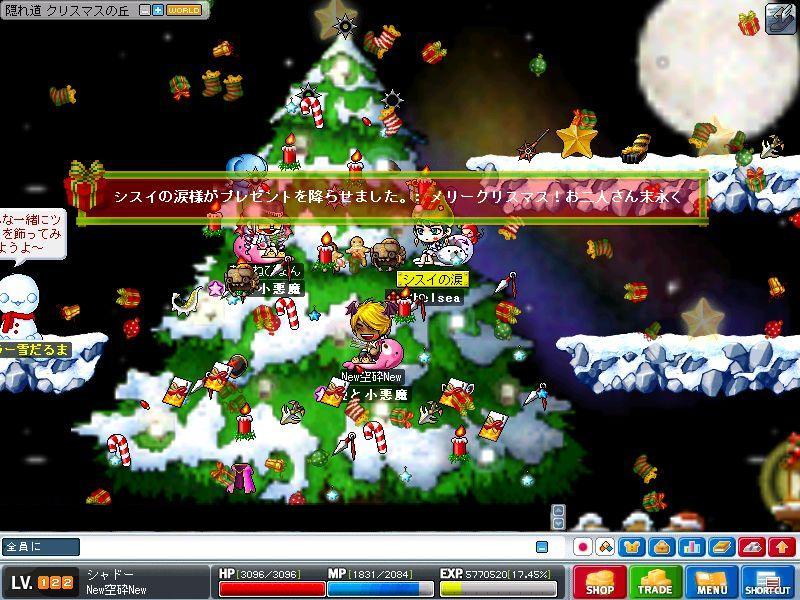 3人でクリスマスマップ