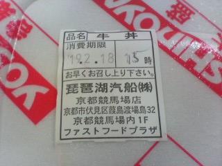 琵琶湖汽船な牛丼