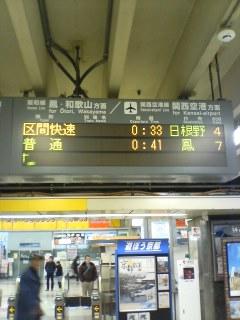 阪和線はまだあるよ