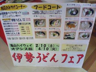 名阪間移動では主食www