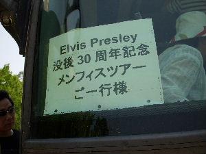 ELVIS1 252