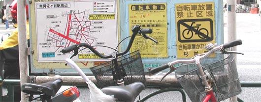 自転車放置