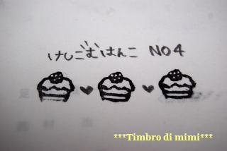いちごのケーキちゃん♪