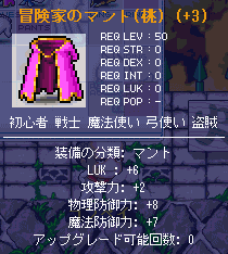 マント桃LUK6