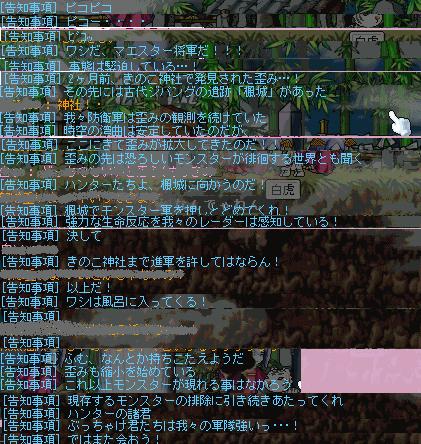 襲撃イベント