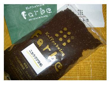 コーヒーニカラグア070426