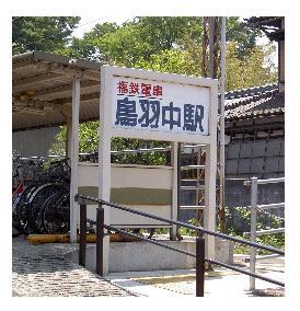 鳥羽中駅070523