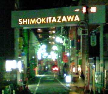 下北沢一番街アーチ