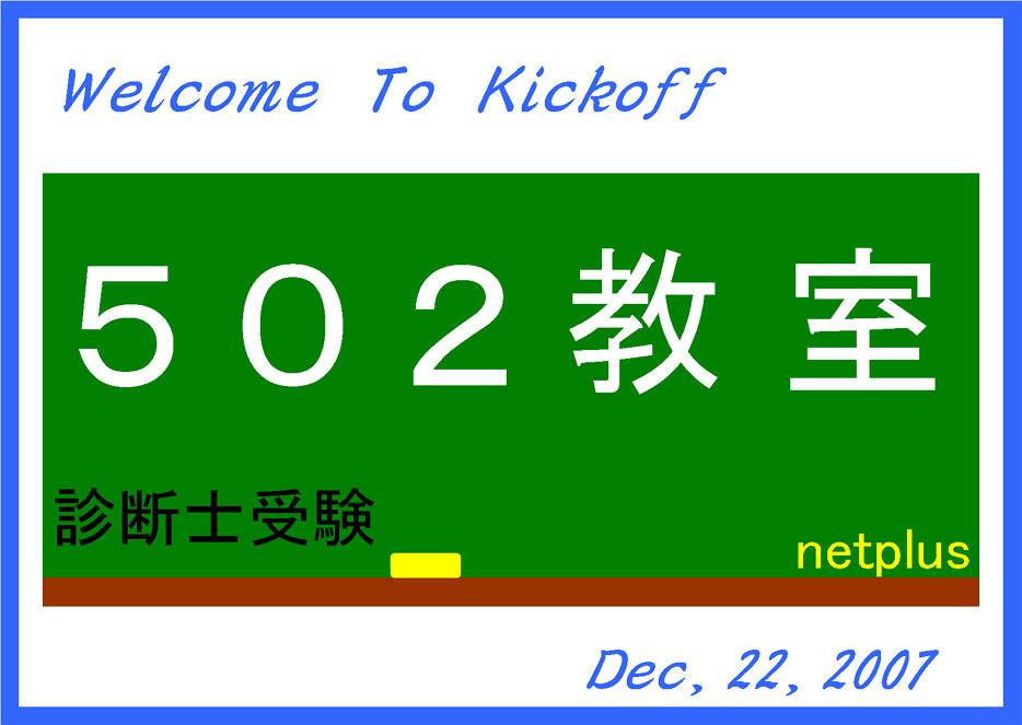 502教室
