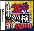 財団法人日本漢字能力検定協会公式ソフト 250万人の漢検