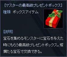 高級プレゼントボックス