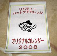 20071209-2.jpg