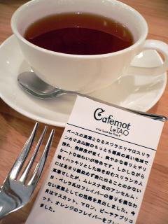 ルタオの紅茶