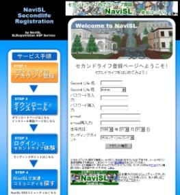 SLアカウント登録ASP