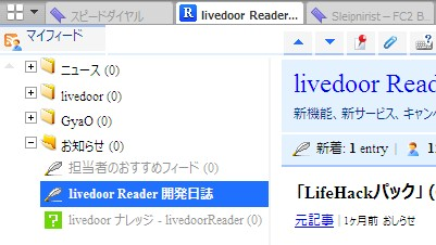 livedoor Reader Small Display Layout1