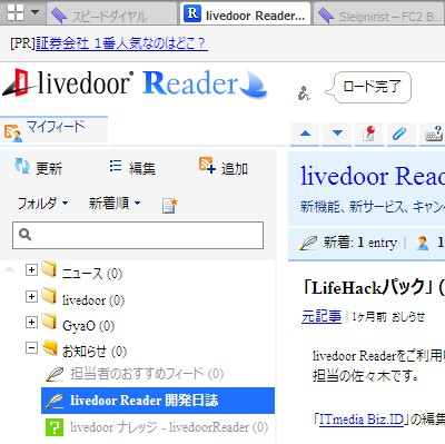 livedoor Reader Small Display Layout2