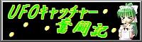 UFOキャッチャー奮闘記1