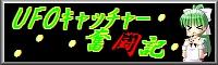 UFOキャッチャー奮闘記2