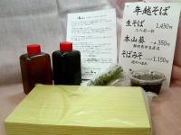 2007 年越し蕎麦(森の)