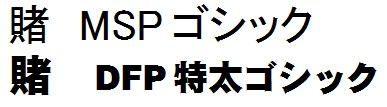 071124_font_kakeru.jpg