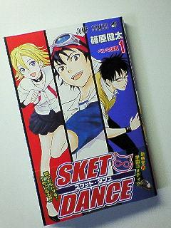 SKET DANCE第1巻