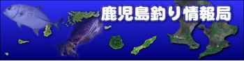 鹿児島釣り情報局へ