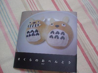 2007 おべんとうBOOK