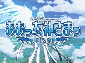 ああっ女神さまっ 闘う翼 前編 「ああっ片翼の天使降臨っ」 (640x480 DivX651).avi_000020061