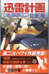 「迅雷計画-第二次ハワイ沖海戦-」