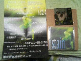 【stain】/SOPHIA