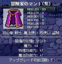 冒マン紫標準