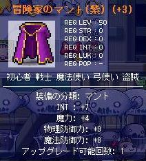 冒マン紫+3