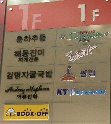 ブックオフ韓国