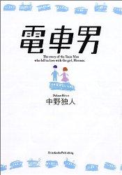 電車男書籍