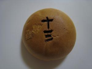 十三饅頭2