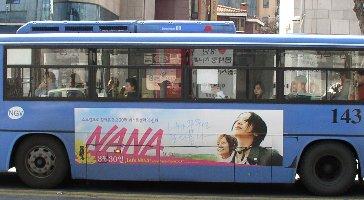 NANA韓国