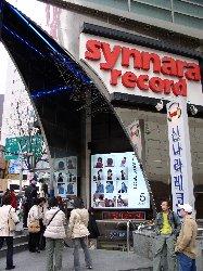 シンナラレコード
