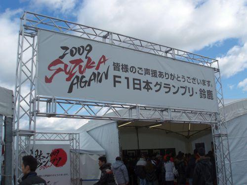 2009年 F1日本グランプリ in 鈴鹿 再開記念イベント