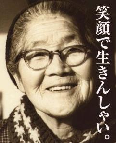 佐賀のがばいばあちゃん(画像)