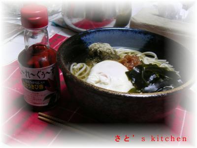さと家特製うどんと沖縄のからーい酢