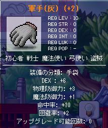 DEX軍手