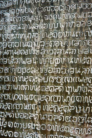 ラムカムヘーン大王記念碑2