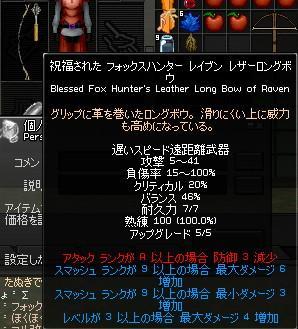 mabinogi_2006_08_26_003.jpg